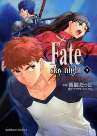 Fate/stay night(9)