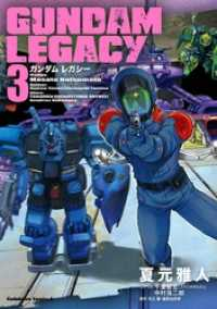 GUNDAM LEGACY(3)