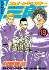 三郎 エリート ヤンキー 漫画「エリートヤンキー三郎」のあらすじネタバレ ギャグ漫画好きならこれを読め!