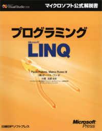 プログラミング Microsoft LINQ