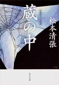 蔵の中 短篇時代小説選