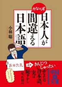 日本人がかならず間違える日本語