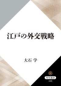 江戸の外交戦略