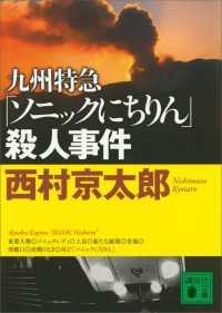 (242) 九州特急「ソニックにちりん」殺人事件