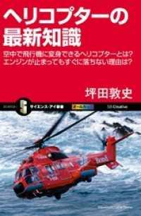 ヘリコプターの最新知識 空中で飛行機に変身できるヘリコプターとは? エンジンが止まってもすぐに落ちない理由は?