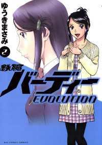 鉄腕バーディー EVOLUTION(2)