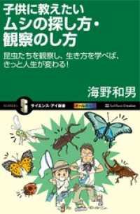 子供に教えたいムシの探し方・観察のし方 昆虫たちを観察し、生き方を学べば、きっと人生が変わる!
