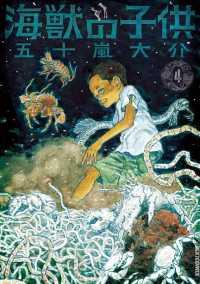 紀伊國屋書店BookWebで買える「海獣の子供(4)」の画像です。価格は540円になります。