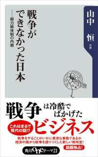 戦争ができなかった日本――総力戦体制の内側