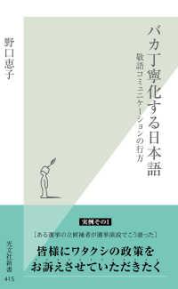 バカ丁寧化する日本語~敬語コミュニケーションの行方~
