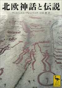 北欧神話と伝説