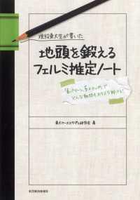現役東大生が書いた 地頭を鍛えるフェルミ推定ノート ―「6パターン、5ステップ」