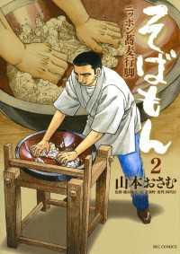 そばもんニッポン蕎麦行脚(2)