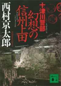(405) 十津川警部 幻想の信州上田