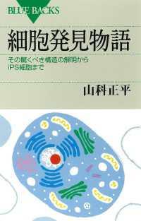 細胞発見物語 その驚くべき構造の解明からiPS細胞まで