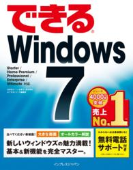 できるWindows 7 - Starter/Home Premium/Prof