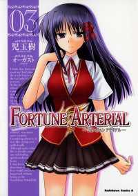 FORTUNE ARTERIAL(3)