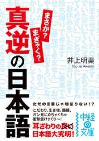 真逆の日本語