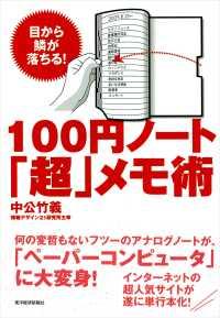100円ノート「超」メモ術―目から鱗が落ちる!