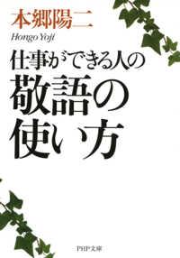 紀伊國屋書店BookWebで買える「仕事ができる人の敬語の使い方」の画像です。価格は578円になります。