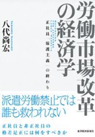 紀伊國屋書店BookWebで買える「労働市場改革の経済学—正社員「保護主義」の終わり」の画像です。価格は1,900円になります。