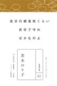 永遠の詩02 茨木のり子
