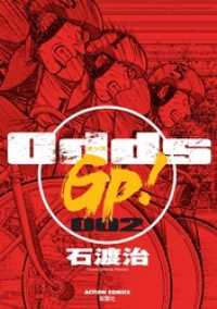 Odds GP! 2巻