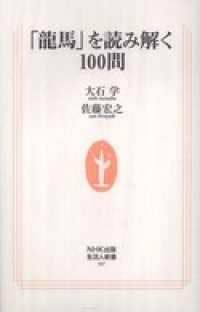 「龍馬」を読み解く100問 生活人新書