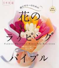超ビギナーのための「花」のラッピングバイブル