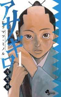 アサギロ~浅葱狼~(1)
