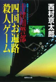 十津川警部 四国お遍路殺人ゲーム