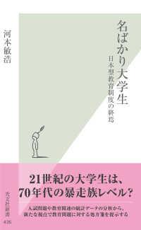 名ばかり大学生~日本型教育制度の終焉~