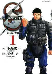 Sエス―最後の警官―(1)