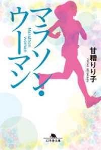 マラソン・ウーマン