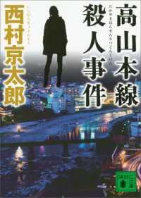 (248) 高山本線殺人事件