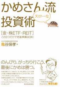 かめさん流スローな投資術 [金・株ETF・REIT]この3つだけで老後準備はOK!