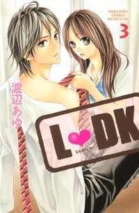 L・DK 3巻
