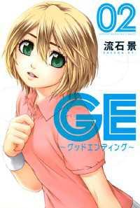 GE~グッドエンディング~(2)