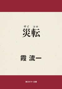 災転(サイコロ)