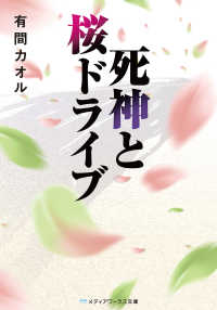 死神と桜ドライブ