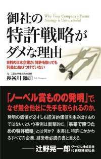 御社の特許戦略がダメな理由 9割の日本企業が、