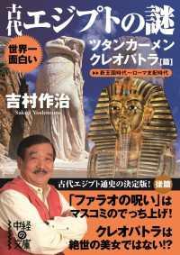 世界一面白い 古代エジプトの謎【ツタンカーメン/クレオパトラ篇】