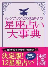 ムーン・プリンセス妃弥子の星座占い大事典