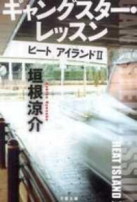 ギャングスター・レッスン ヒート アイランド2