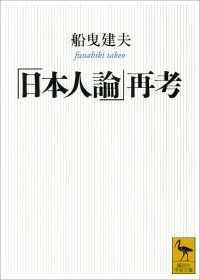 紀伊國屋書店BookWebで買える「「日本人論」再考」の画像です。価格は1,080円になります。