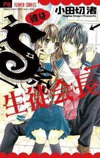 紀伊國屋書店BookWebで買える「彼はS系生徒会長」の画像です。価格は453円になります。