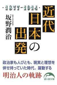 近代日本の出発