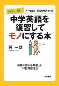 カラー版 中学英語を復習してモノにする本