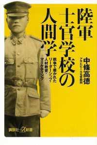 陸軍士官学校の人間学 戦争で磨かれたリーダーシップ・人材教育・マーケティング