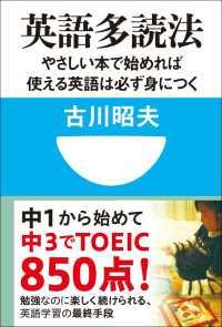英語多読法 やさしい本で始めれば使える英語は必ず身につく!